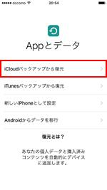 iPhoneでiCloudバックアップから復元する