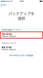 iPhoneでiCloudからバックアップを選択する