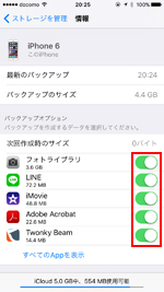 iPhoneでiCloudにバックアップするアプリを指定する