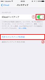 iPhoneでiCloudに今すぐバックアップを作成する
