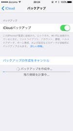 iPhoneのデータをiCloudにバックアップを作成する