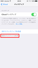 iPhoneのデータがiCloudにバックアップされたことを確認する