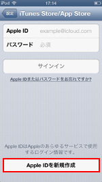iPod touchでAppel IDを新規作成する