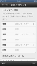 iPod touchで質問と回答を選択・入力する