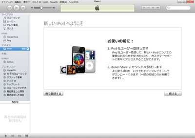 iPod touch の電源を入れる