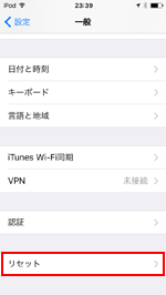iPod touch リセット
