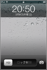 iPod touch ロック画面