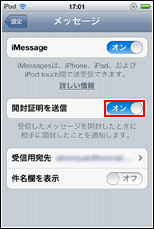 iPod touch iMessageで開封証明を送信する