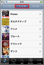 iTunes Store トップ10