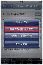 iPhone iTunes Store 表示されない