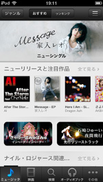 iPod touchのiTunes Storeで曲・音楽を購入する