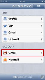 iPod touch Gmail アカウント