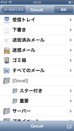 iPod touch Gmail 送受信