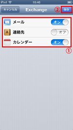 iPod touch 同期オプション
