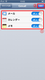 iPod touch 同期オプション設定