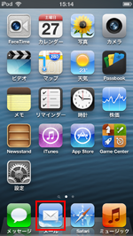 iPod touch メールアプリ起動
