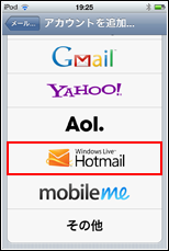iPod touch Hotmail