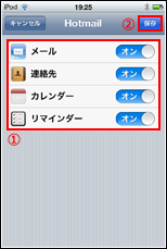 iPod touch オプション設定