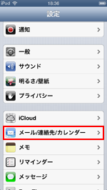iPod touch Outlook.comのメール設定