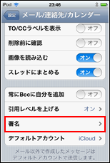 iPod touch チャイム