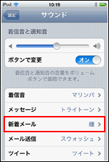 iPod touch 新着メール