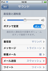 iPod touch メール送信
