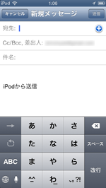 iPod touchで新規メール作成画面を表示する