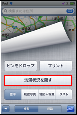 iPod touch 渋滞情報を隠す