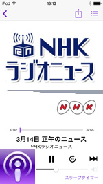 iPod touchでPodcastを自動停止させる