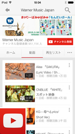 iPod touchでYouTubeを自動停止させる