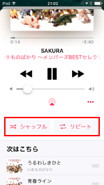 iPod touchで曲・音楽をシャッフル・リピート再生する