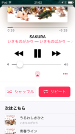 iPod touchで曲・音楽を1曲のみリピート再生する