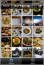 iPod touch 編集したい写真を選択