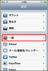 iPod touch 一般設定