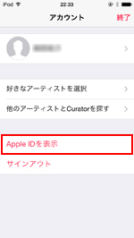 iPod touchでApple IDを表示する
