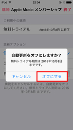 iPod touchでApple Musicを解約する