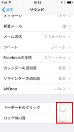 iPod touchでキーボード音・ロック時の音を消音にする