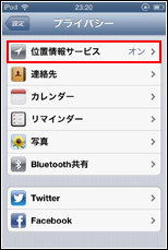 iPod touchで一情報サービスを選択する