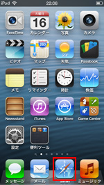 iPod touchでSafariを起動する