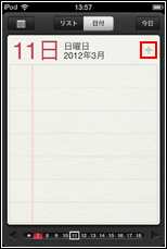 iPod touch リマインダー タスク追加