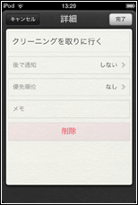 iPod touch リマインダー 詳細