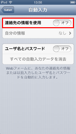 iPod touchの連絡先の情報を使用する