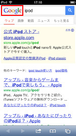 iPOd touchでGoogle検索する