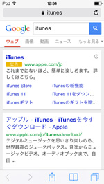 iPod touchでSpotlight検索でWeb検索する