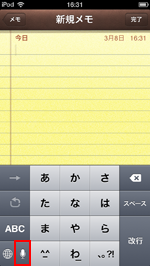 iPod touch メール