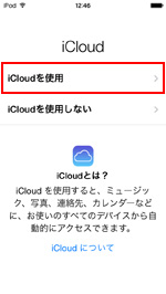 iPod touch iCloud設定