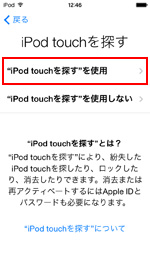 iPod touch バックアップ方法を選択する