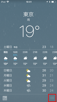 iPod touch 天気予報 一覧
