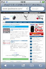 iPod touch サイト表示