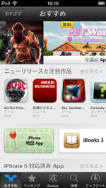 iPod touch App Store